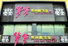 《【蓝冠注册链接】箩箩酸汤鱼理财宣传广告已撤下 经理只接受面谈》